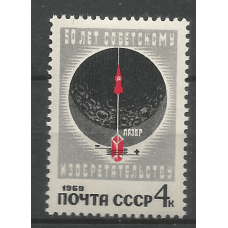 Postage stamp USSR 50th anniversary of Soviet invention