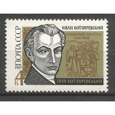 Postage stamp USSR 200th anniversary of the birth of I.P. Kotlyarevsky