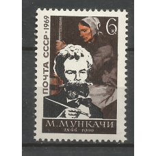 Postage stamp USSR The 125th anniversary of the birth of the Hungarian artist Mihai Munkachi