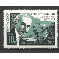 Postage stamp USSR The 100th anniversary of the birth of the Armenian poet Hovhannes Tumanyan (1869-1923)