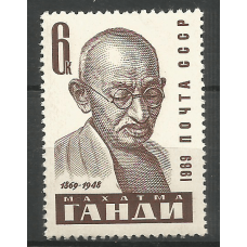 Postage stamp USSR The 100th anniversary of the birth of Mohandas (Mahatma) Karamchand Gandhi