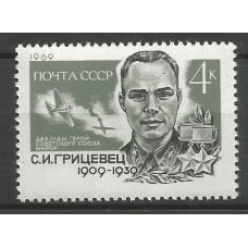 Postage stamp USSR The 60th anniversary of the birth of Pilot S.I. Gritsevets (1909-1939)
