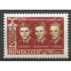 Postage stamp USSR Heroes of World War II