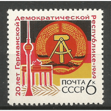 Postage stamp USSR The 20th anniversary of the GDR
