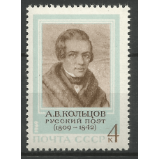 Postage stamp USSR The 160th anniversary of the birth of the poet A.V. Koltsov