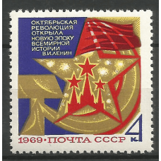 Postage stamp USSR 52nd anniversary of the Great October Socialist Revolution