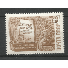 Postage stamp USSR III All-Union Congress of Collective Farmers