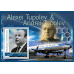 Great People Alexei Tupolev and Andrei Tupolev