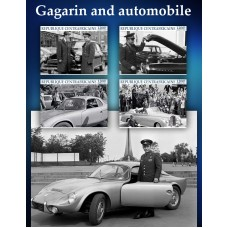 Transport Gagarin and Automobile